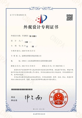 昊祥模具喜获21项外观专利83